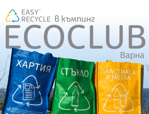 Easy Recycle в Ecoclub Варна